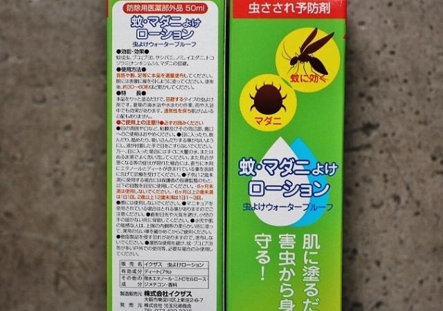 蚊・マダニよけローション