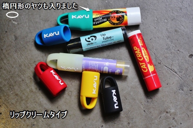 KAVU ライターケース & リップケース