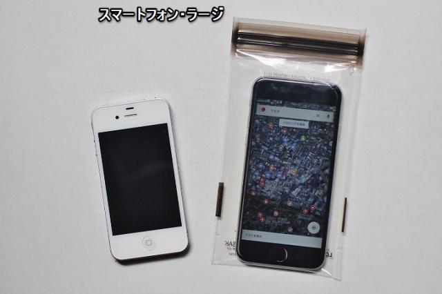 LOKSAK for SmartPhone