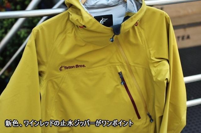 Teton Bros. Tsurugi Lite Jacket