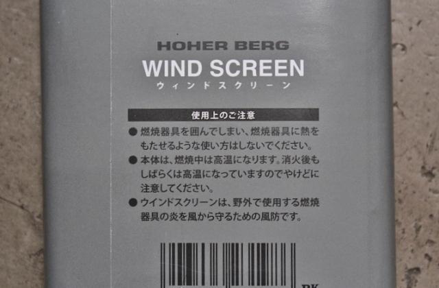 HOHER BERG Wind Screen