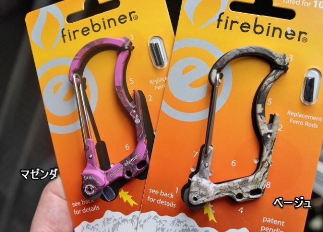 Outdoor Element Firebiner