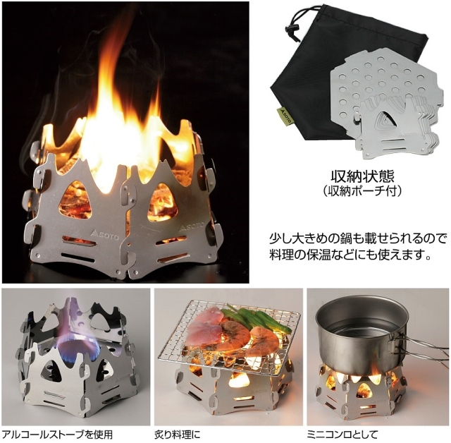 SOTO ミニ焚き火台